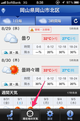 yahoojp weather 6