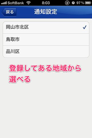 yahoojp weather notification 3