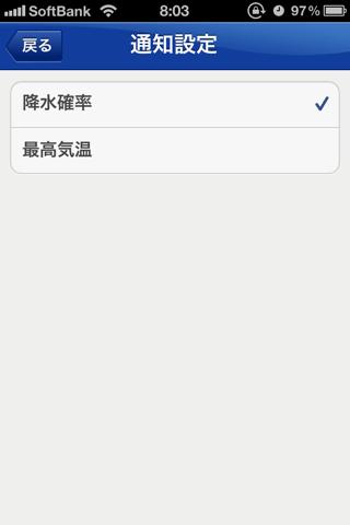 yahoojp weather notification 5