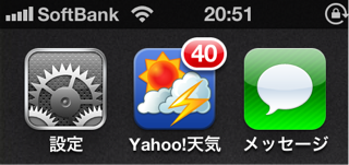 [iPhone]「Yahoo!天気・災害」が最高気温、降水確率のバッジ表示機能に対応!天気予報のプッシュ通知も設定してみた! | DelightMode