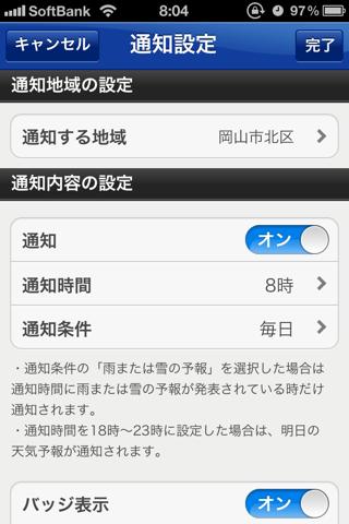 yahoojp weather notification 7