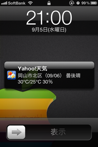 yahoojp weather notification 9